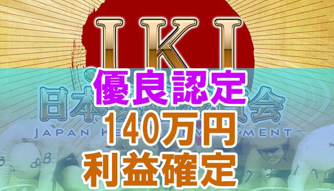 JKI140万円利益確定