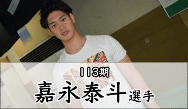 イケメン競輪選手113期嘉永泰斗さんの経歴,実力,成績,レース,プロフィール,