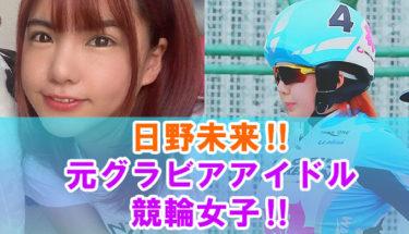 日野未来‼かわいい元グラビアアイドル競輪女子‼