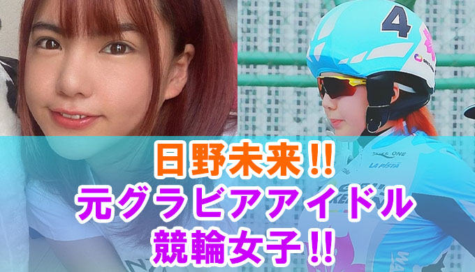 日野未来元グラビアアイドル競輪女子