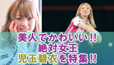 児玉碧衣‼美人で可愛い競輪選手‼アイドル級の笑顔で人気上昇中‼
