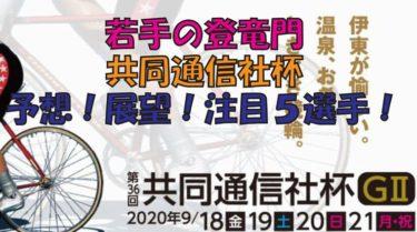 第36回共同通信社杯予想(GⅡ)注目選手5選/9月18日〜伊東温泉競輪