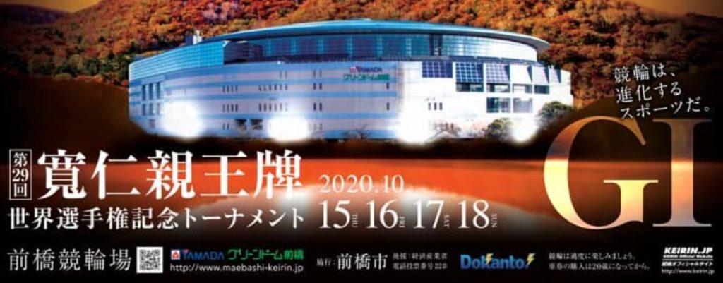 2020寛仁親王牌