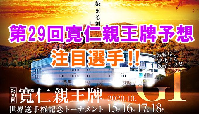 2020寛仁親王牌注目選手
