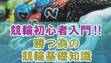 競輪初心者入門‼勝つ為にこれだけは押さえよう!!