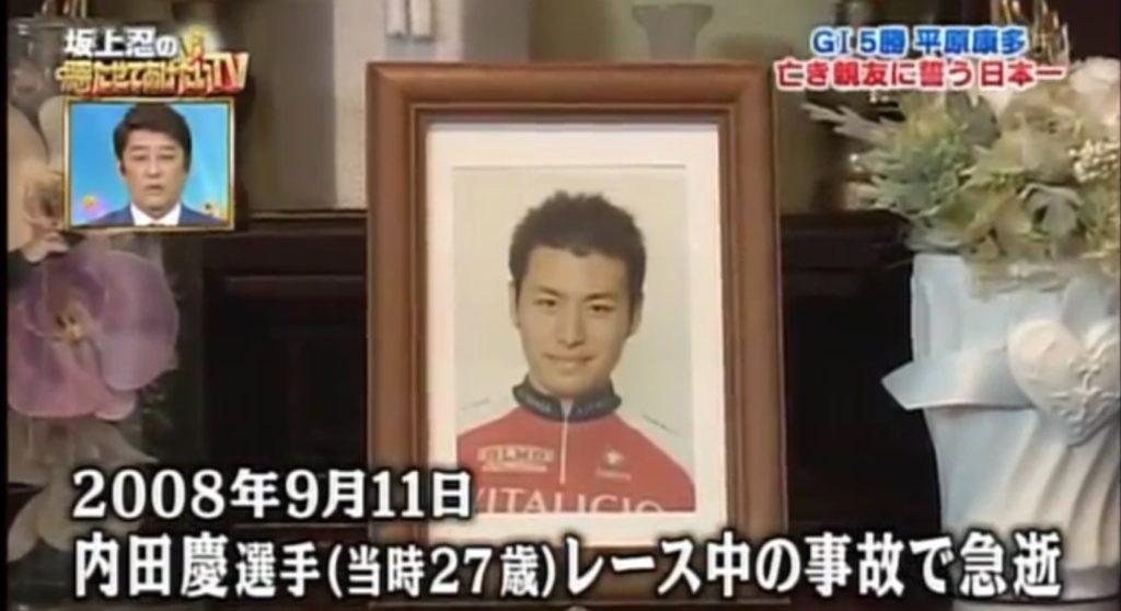 内田慶選手2008年9月11日事故