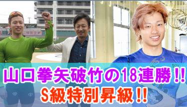 山口拳矢破竹の18連勝‼S級特別昇級‼