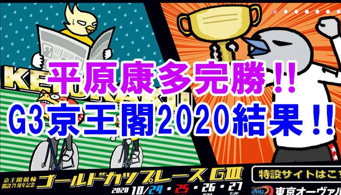 京王閣2020G3