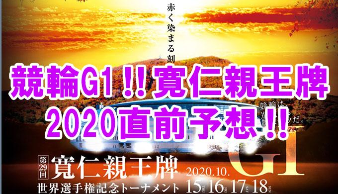 競輪G1‼寛仁親王牌2020直前予想‼
