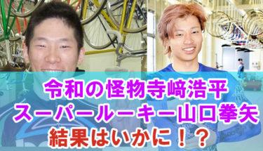 速報‼令和の怪物寺﨑浩平とスーパールーキー山口拳矢の結果はいかに!?