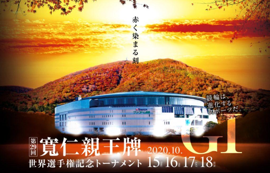 寛仁親王牌2020G1