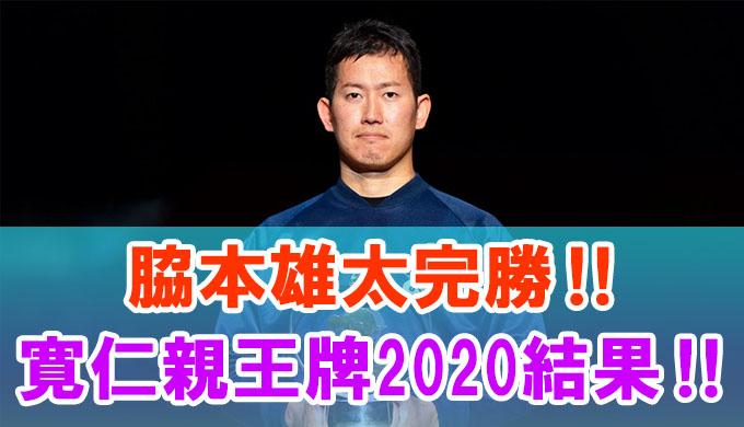 脇本雄太完勝‼寛仁親王牌2020結果‼