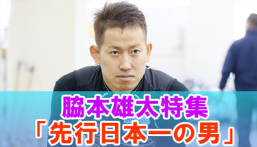 脇本雄太特集「先行日本一の男」‼