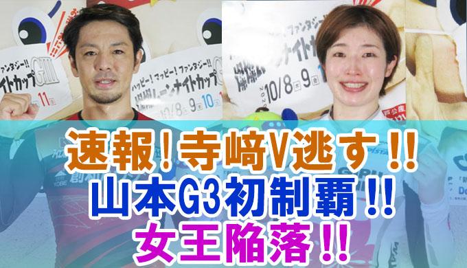 速報 寺﨑V逃す‼山本G3初制覇‼女王陥落‼
