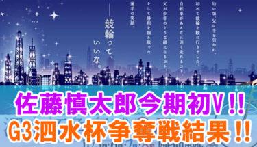 佐藤慎太郎今期初V‼G3泗水杯争奪戦結果‼