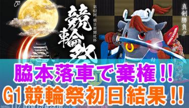 脇本雄太落車で棄権‼G1競輪祭初日結果‼