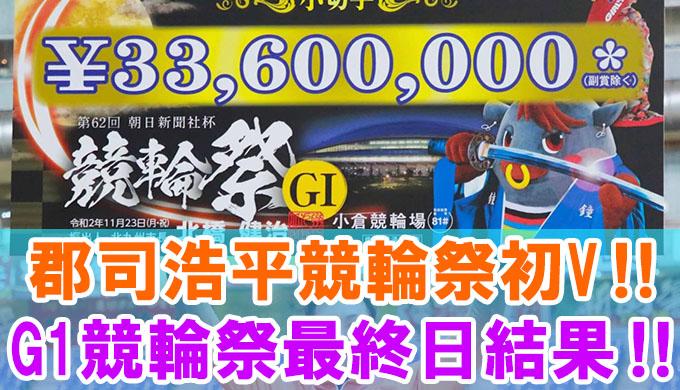 郡司浩平競輪祭初V‼ケイリングランプリ2020へ‼G1競輪祭最終日結果‼