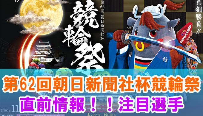 第62回朝日新聞社杯「競輪祭」直前情報!!注目選手