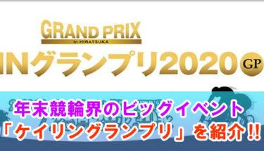 年末競輪界のビッグイベント「ケイリングランプリ」を紹介‼