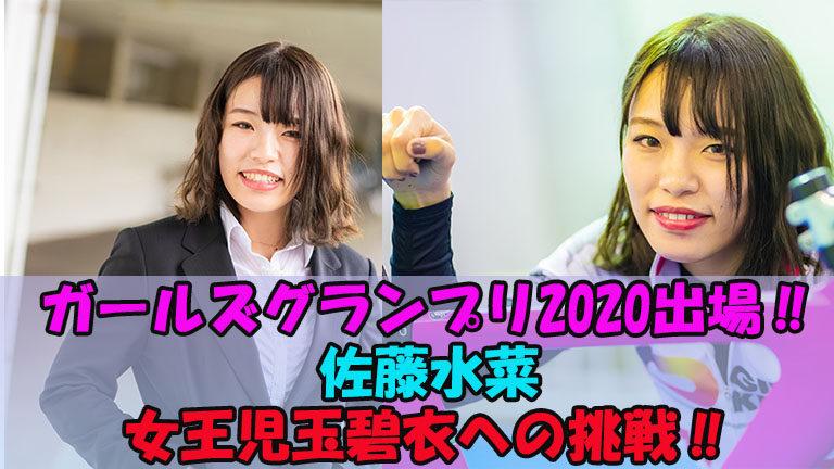 ガールズグランプリ2020出場‼佐藤水菜‼女王児玉碧衣への挑戦‼