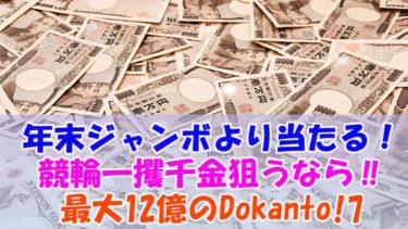 年末ジャンボより当たる!競輪一攫千金狙うなら‼最大12億のDokanto!7(ドカントセブン)‼