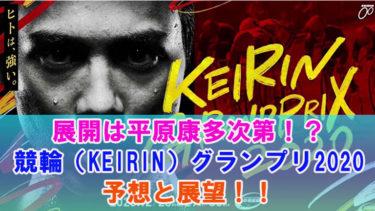 展開は平原康多次第!?競輪(KEIRIN)グランプリ2020予想と展望!!