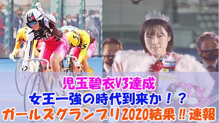 児玉碧衣V3達成!!女王一強の時代到来か!?ガールズグランプリ2020結果‼速報