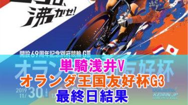 単騎浅井V‼オランダ王国友好杯G3!!最終日結果