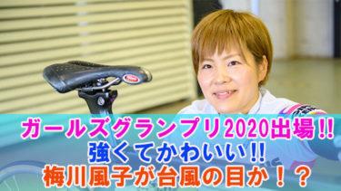 ガールズグランプリ2020出場‼強くてかわいい‼梅川風子が台風の目か!?