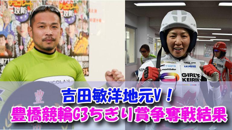 吉田敏洋地元V!豊橋競輪G3ちぎり賞争奪戦結果