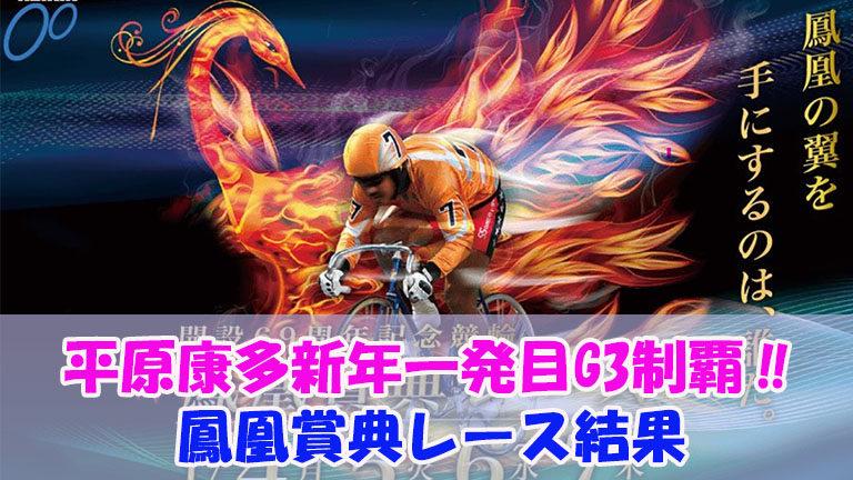 平原康多新年一発目G3制覇‼鳳凰賞典レース結果