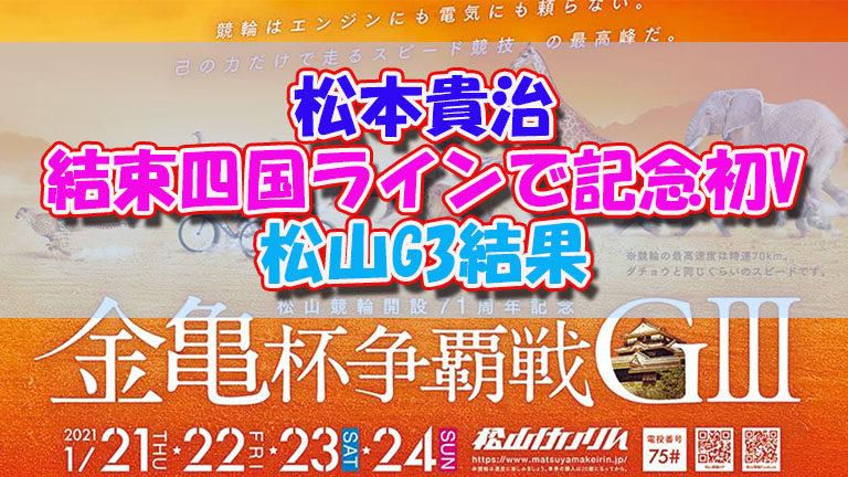 松本貴治結束四国ラインで記念初V!!松山G3結果