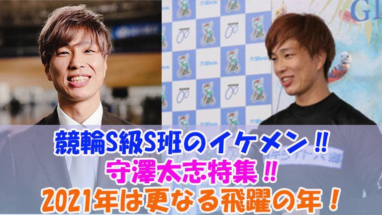 競輪S級S班のイケメン‼守澤太志特集‼2021年は更なる飛躍の年!