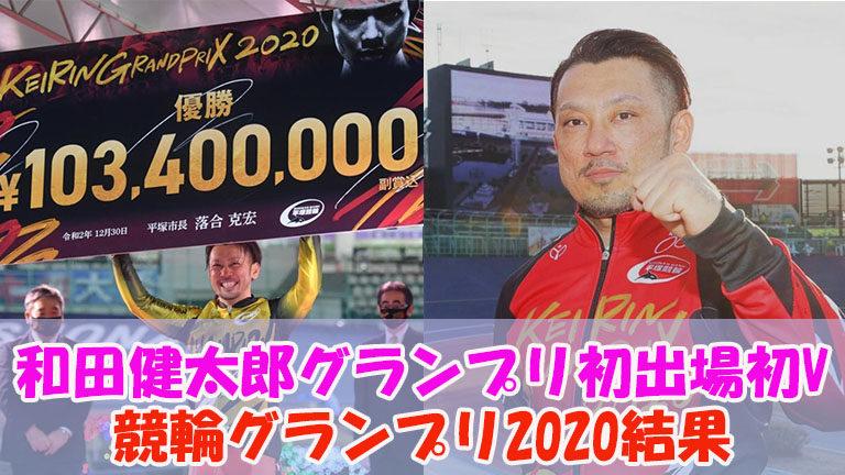 和田健太郎グランプリ初出場初V‼競輪グランプリ2020結果‼