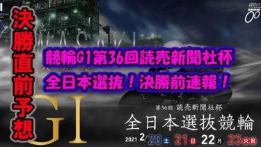 競輪G1第36回読売新聞社杯全日本選抜!決勝前速報&予想!