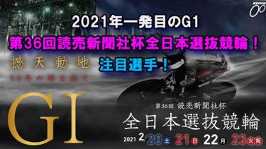 2021年一発目のG1第36回読売新聞社杯全日本選抜競輪!注目選手!