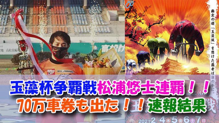 競輪玉藻杯争覇戦松浦悠士連覇!!70万車券も出た!!速報結果