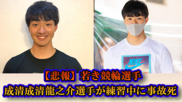 【悲報】若き競輪選手成清成清龍之介選手が練習中に事故死