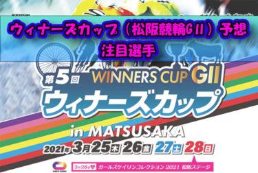 ウィナーズカップ(松阪競輪GⅡ)予想と注目選手