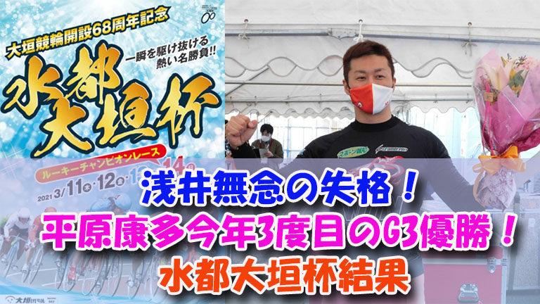 浅井無念の失格!平原康多今年3度目のG3優勝!水都大垣杯結果