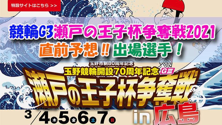 競輪G3瀬戸の王子杯争奪戦2021‼直前予想‼出場選手!