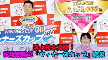 清水裕友優勝!松阪競輪G2『ウィナーズカップ』結果