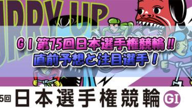 GⅠ第75回日本選手権競輪‼直前予想と注目選手!