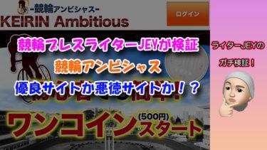 競輪プレスライターJEYが検証!競輪アンビシャスは優良サイトか悪徳サイトか!?