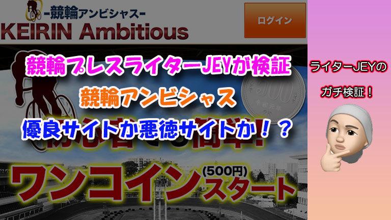競輪プレスライターJEYが検証 競輪アンビシャスは優良サイトか悪徳サイトか!?